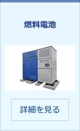燃料電池/バイナリー
