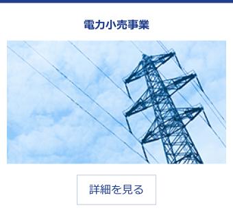 電力小売事業